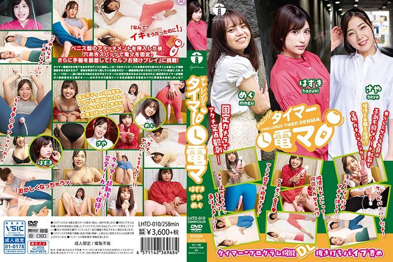 LHTD-010 Challenge! Timer Big Vibrator Hazuki – Megu Saya