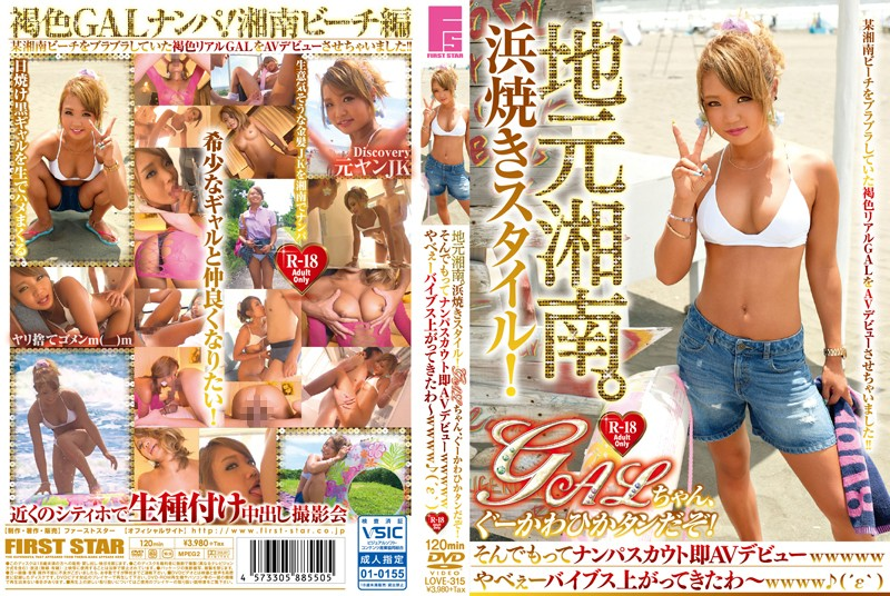 LOVE-315 Originally From Shonan Tanned And Hot On The Beach! This Gal Is Cute And Brown Bodied! So