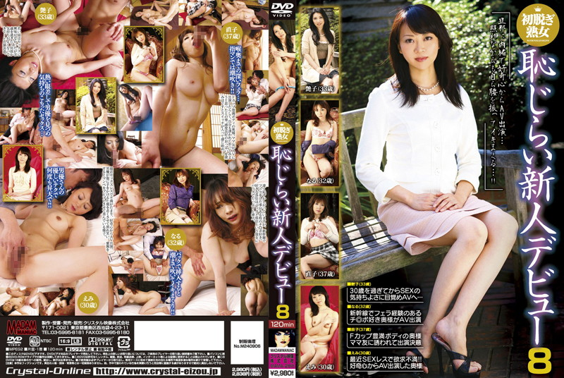MAMA-288 MILF's First Undressing Embarressed Debut 8