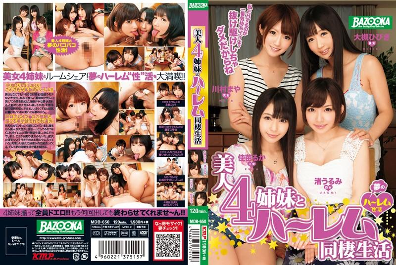 MDB-650 Harem Life With 4 Beautiful Stepsisters Hibiki Otsuki Urumi Nagisa Maya Kawamura Ruka