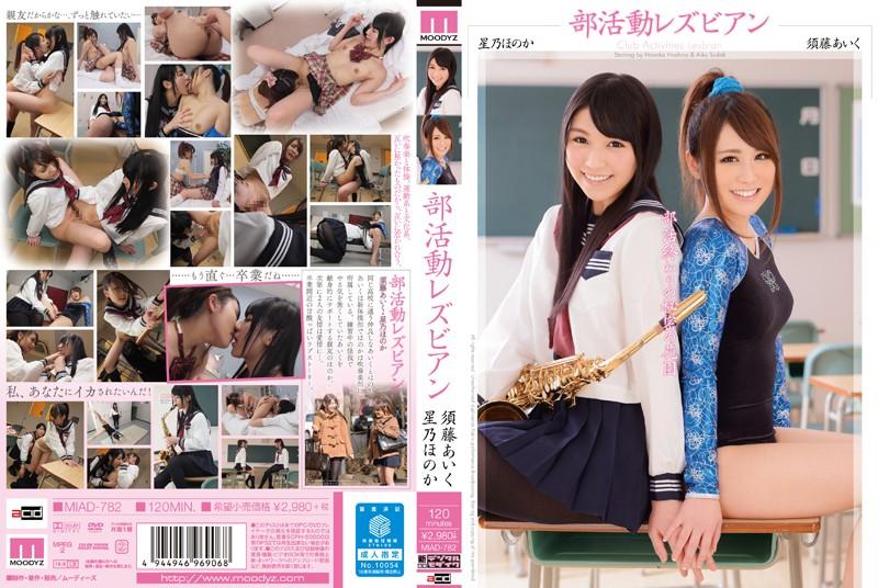 MIAD-782 After School Club Lesbians Starring Aiku Sudo And Honoka Hoshino