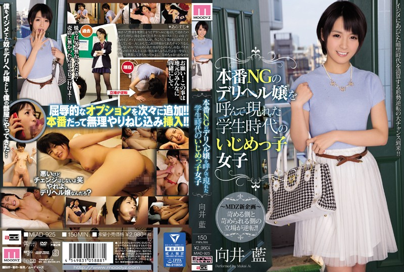 """MIAD-925 I Called A """"No Sex"""" Escort And The Girl Who Bullied Me When I Was A Student Turned Up. Ai"""