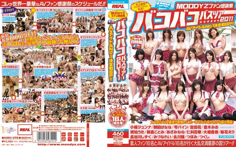 MIRD-098 MOODYZ Fan Thanksgiving Day – Fuck Bus Tour 2011: Sex Tournament!