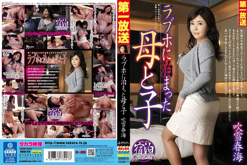 MOND-070 A Stepmother And Son In A Love Hotel Harumi Fubuki