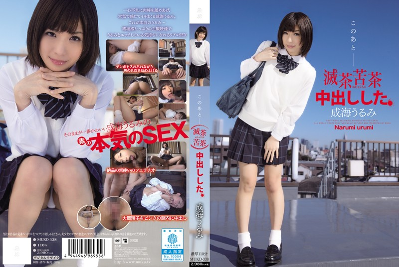 MUKD-338 Right After This, I Went Wild And Got Creampied. Starring Urumi Narumi