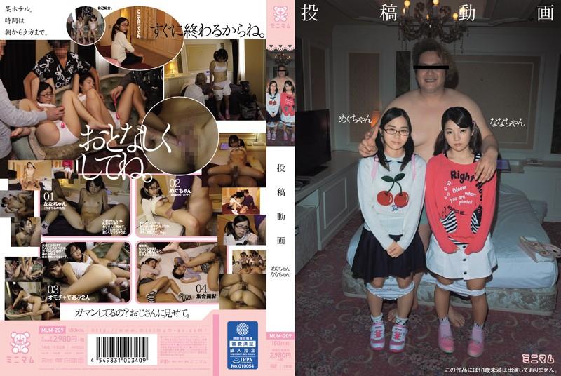 MUM-209 Video Submissions: Megu & Nana