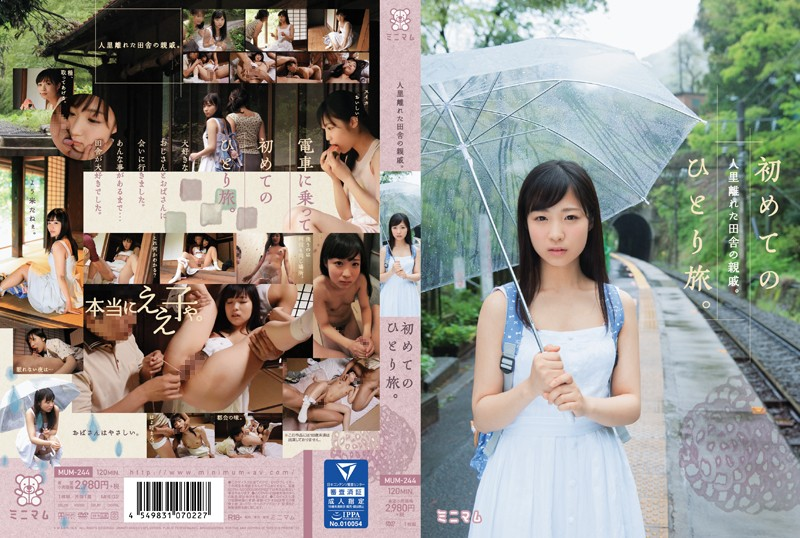 MUM-244 My First Trip Alone. A Relative Who Lives In The Middle Of Nowhere. Noa Eikawa