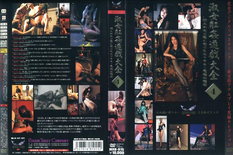 MXD-015 Lady Ass-Play Encyclopedia 4