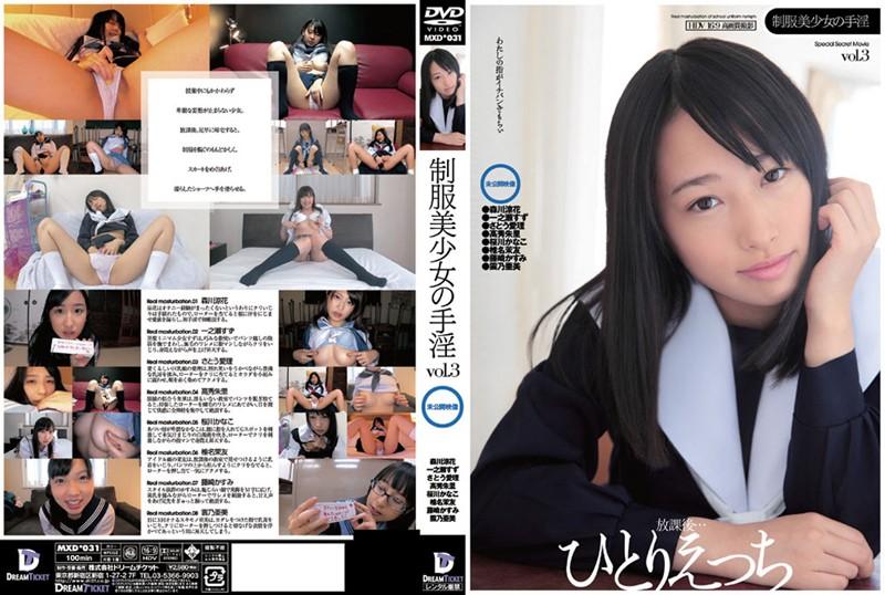 MXD-031 Girls in Uniform Getting Off vol. 3