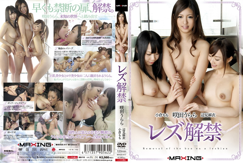 MXGS-417 Lesbians – Finally Available!