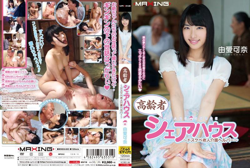 MXGS-663 Senior Sex Party And Perverted Caretaker Kana Yume