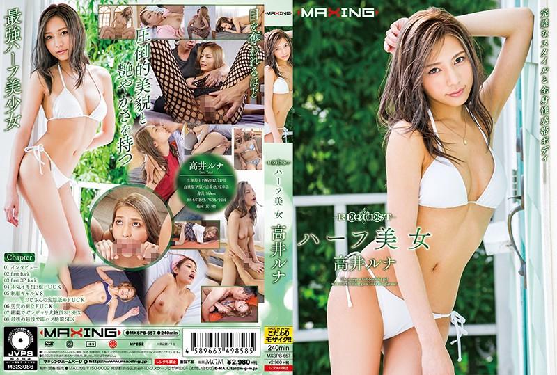MXSPS-657 REQUEST Half-Japanese Beauty – Luna Takai