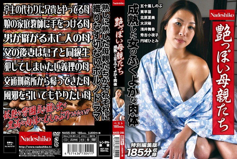 NASS-285 Spicy MILFs – Mature Girls With Luscious Bodies