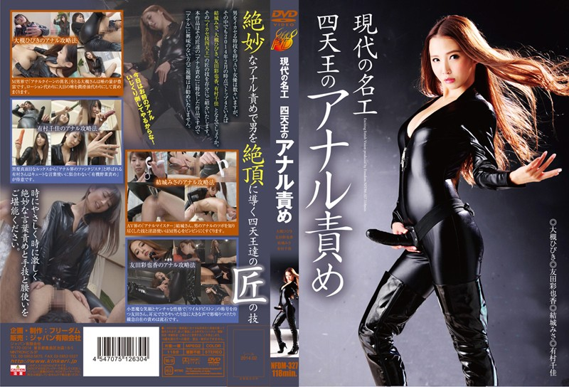 NFDM-327 Master-Handworker The Big Four Anal Fucks