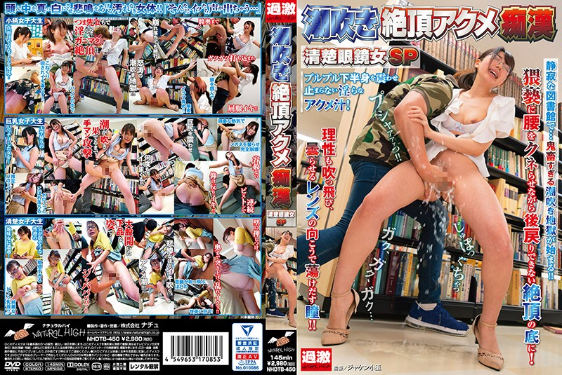 NHDTB-450 Squirting Climax Acme Slut – Neat and Clean Girls With Glasses SP