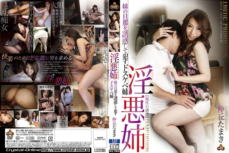 NITR-025 Dirty And Wicked Older Stepsister: She Tempts Her younger Stepsisters Husband And Commits