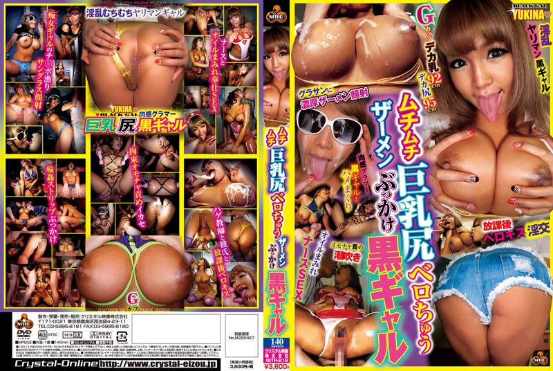 NITR-219 A Dark Tanned Gal With Voluptuous Big Tits And Ass Gives A French Kiss Bukkake Yukina