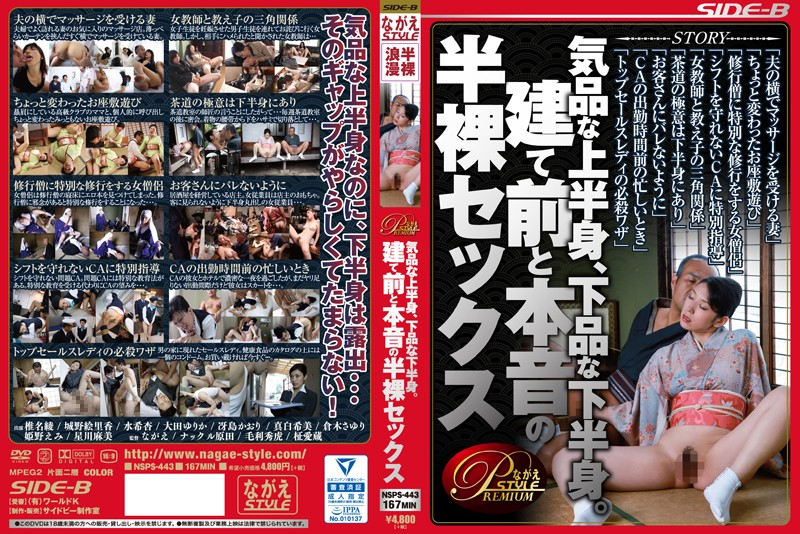 NSPS-443 The Elegant Upper Body, The Dirty Lower Body. The Half-Naked Sex Of Facade And True Desire