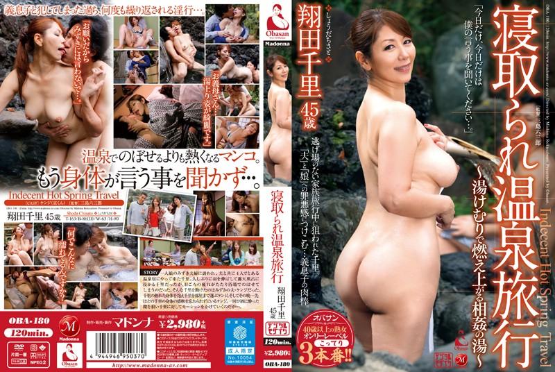 Japanese Hot Spring Cuckold