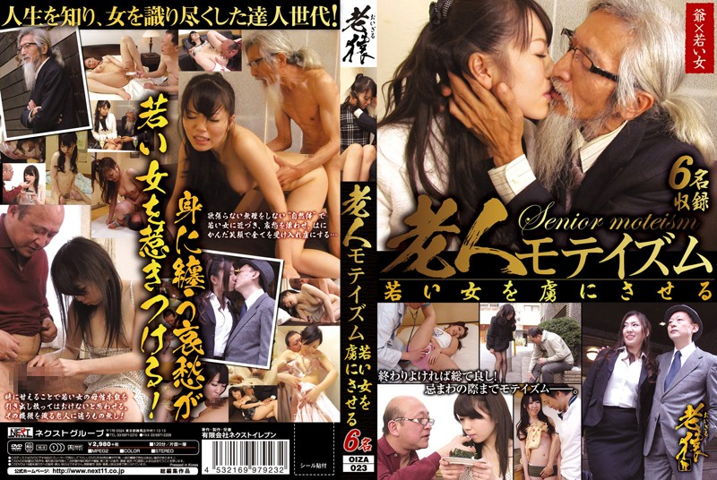 OIZA-023 Old Men Make Young Girls Obey