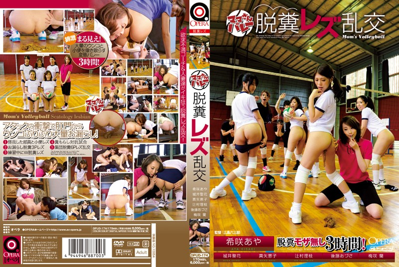 OPUD-174 MILF Volleyball – Pooping Lesbian Orgy
