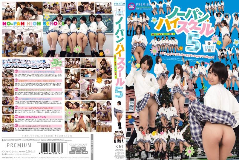 PGD-680 Panty-Less High School 5
