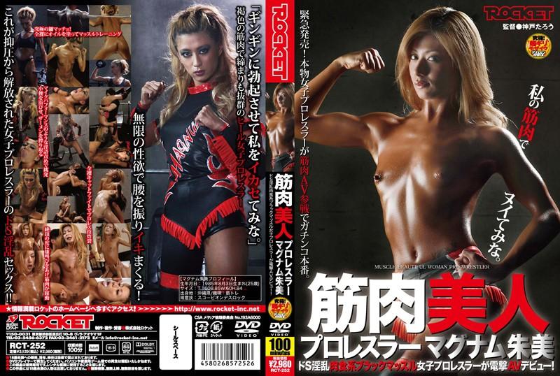 RCT-252 Muscle Beauty Pro-Wrestler Akemi Magnum