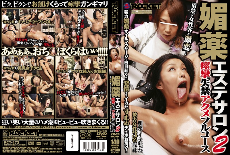 RCT-473 [Smartphone Recommended] The Aphrodisiac Esthetic Salon 2 – Full Course Includes Squirting