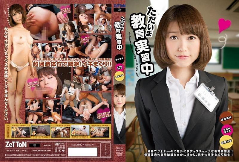 RIN-002 I'm Just a Student Teacher 02 Toa Minase