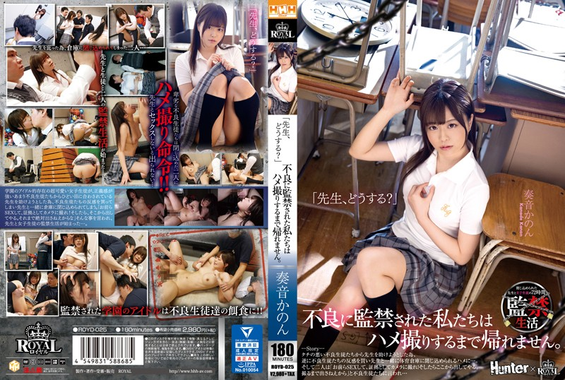 """ROYD-025 """"Teacher, What Are You Doing?"""" We Can't Go Home Until We Shoot A POV. With Kanade Kanon"""