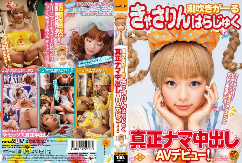 SDMT-773 Catherine Harajuku – Catherine Harajuku Squirting Girl. Real Raw Creampie AV Debut