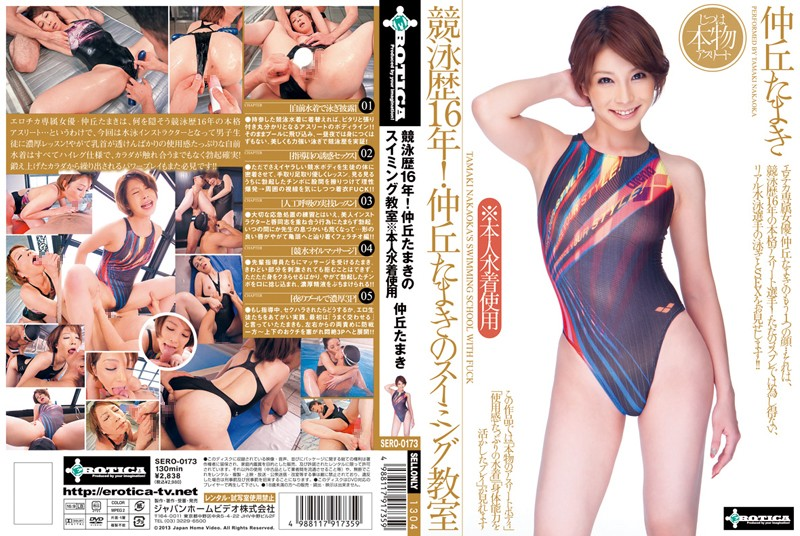 SERO-0173 She's Been Swimming For 16 Years! Yamaki Nakaoka Gives Swimming Lessons. See Her In A