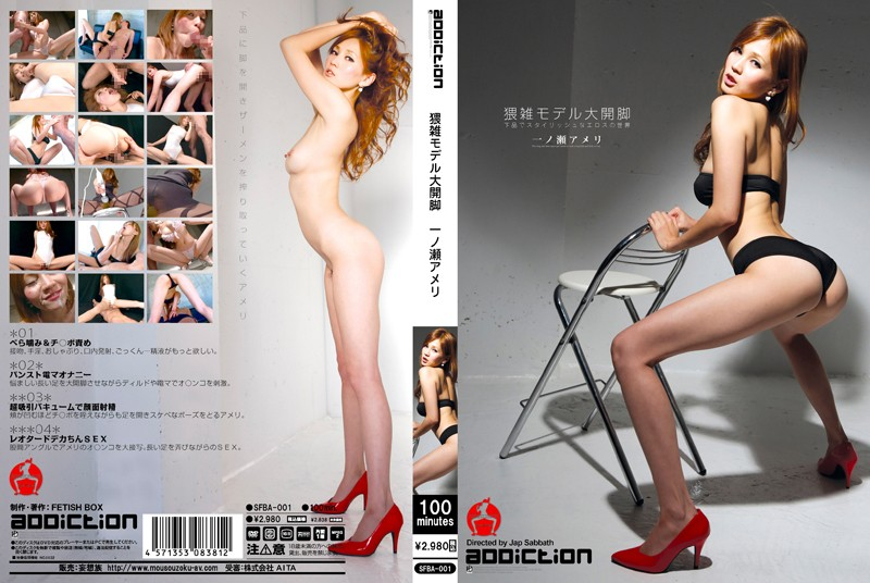 SFBA-001 Splayed Legged Model Spread Wide – Ameri Ichinose