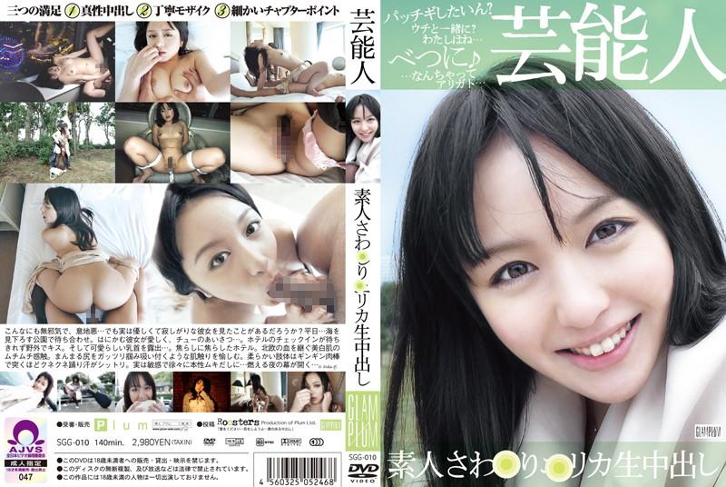 SGG-010 Celebrity Amateur Rika Sawari Raw Cream Pie