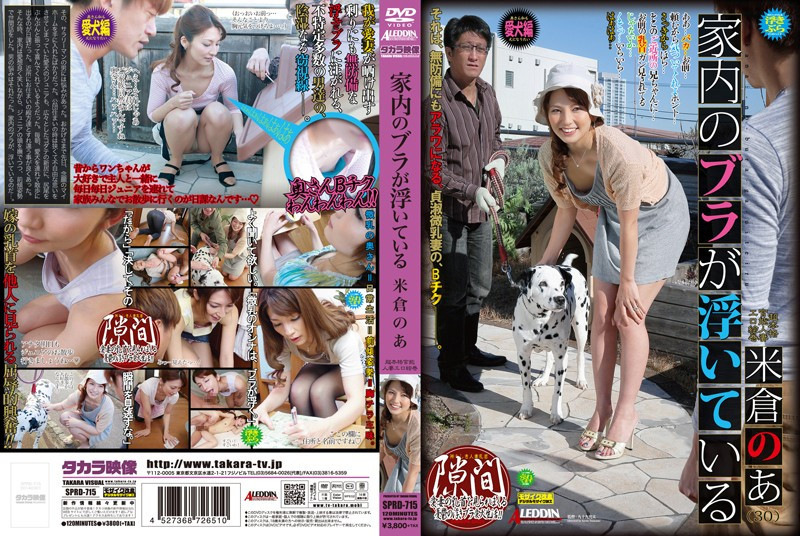 SPRD-715 The Wife's Tits are Showing a Little Bit – Beloved Dog Edition – Noa Yonekura