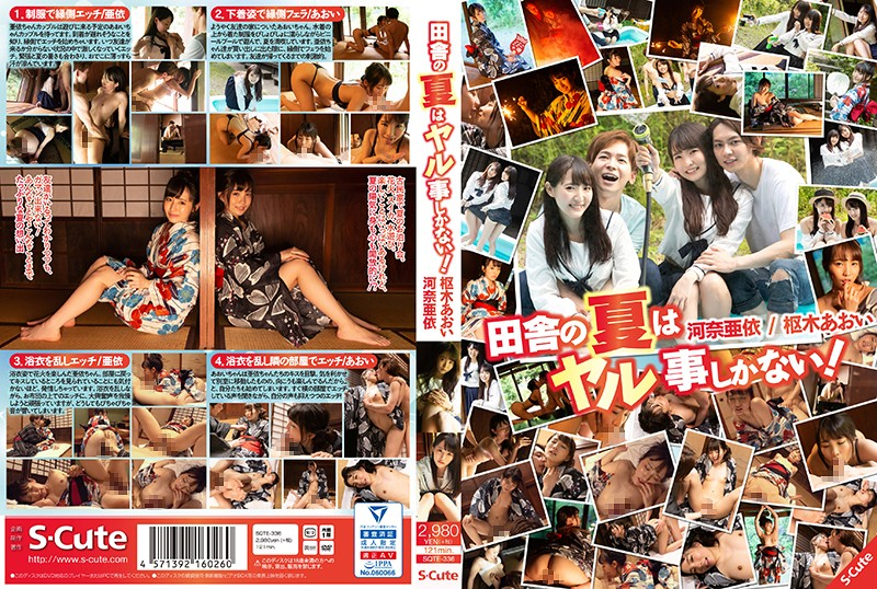 SQTE-336 There's Nothing To Do Except Fuck In A Small Town During The SUmmer! Aoi Kurugi/Ai Kawana