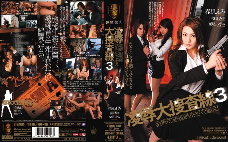 SSPD-067 Torture & Rape Investigation 3 – Uncovering a Network of Kidnappers