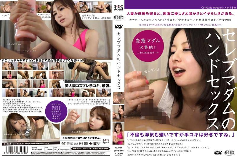 SUNS-005 Celebrity Madam's Hand Sex