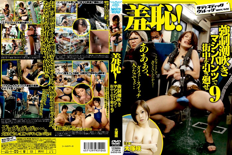 SVDVD-104 Shame! Dragged Around Town in Vibrator Panties and Forced to Squirt 9 Saki Otsuka