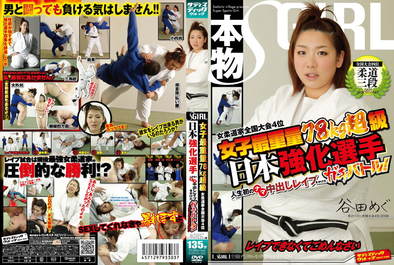 SVDVD-303 Super Heavyweight Girl Fourth Place At The National Judo Tournament Japan's Strongest