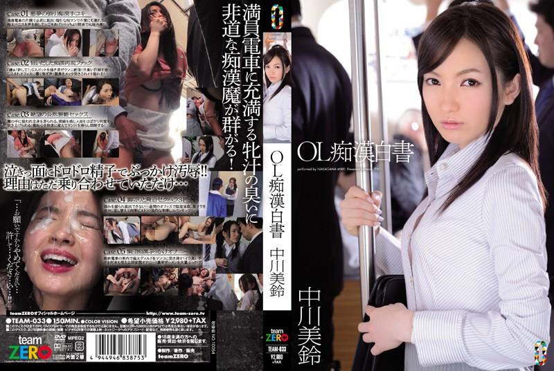 TEAM-033 Office Lady Molester Survey Misuzu Nakagawa