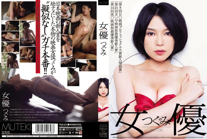 TEK-031 Actress Tsugumi