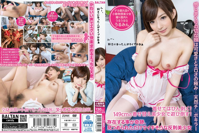 TMCY-072 Hm, My Type Is The Person I Love