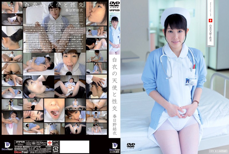 UFD-029 Sex With A White Robed Angel Yui Kasugano
