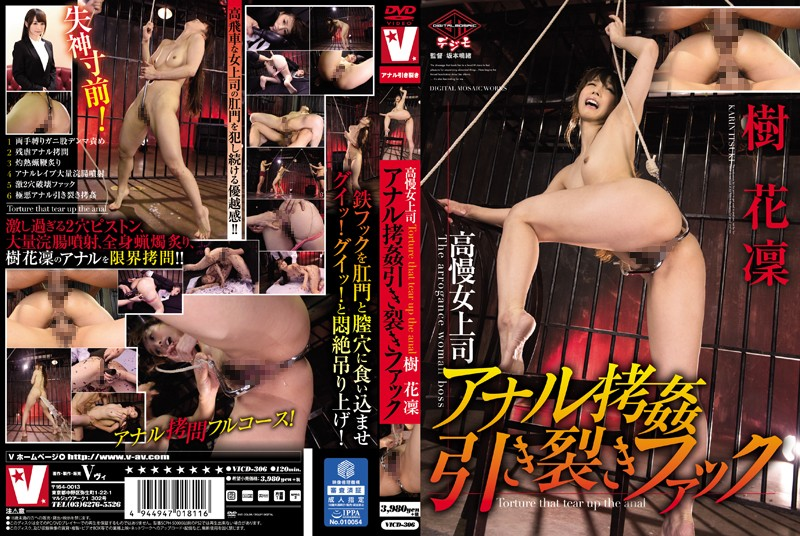 VICD-306 Haughty Female Boss Gets Her Anal Hole Ravaged Right Open Karin Itsuki