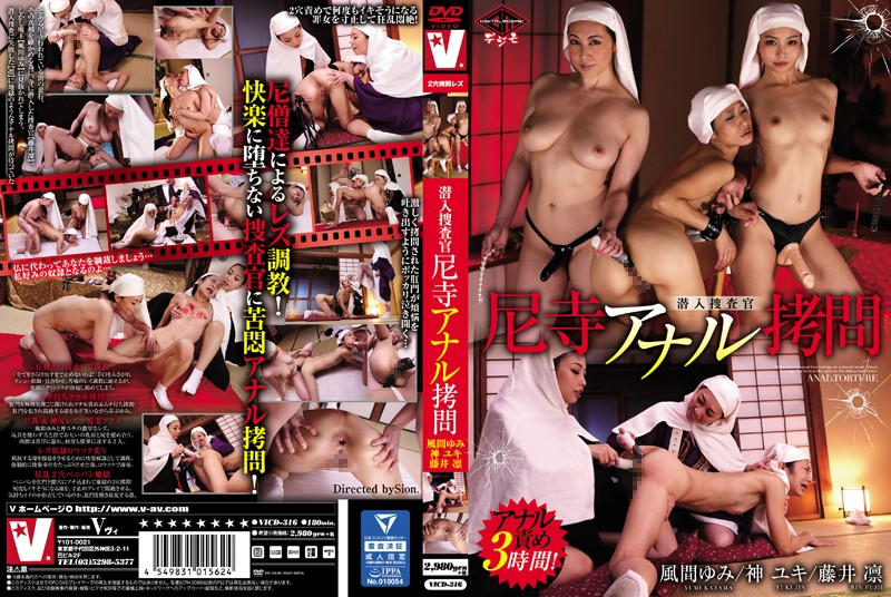 VICD-316 Undercover Investigation Anal T*****e