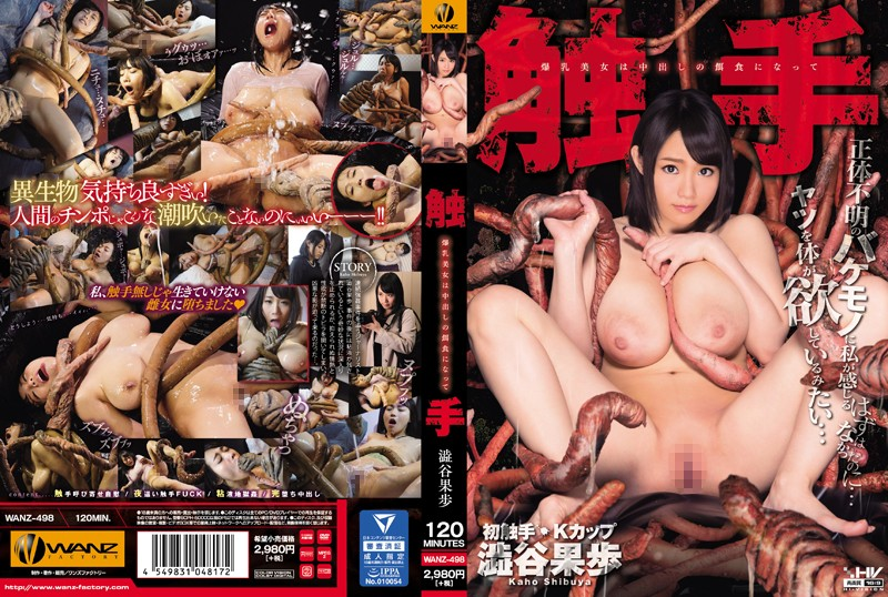 WANZ-498 Tentacles. The Beautiful Woman With Colossal Tits Becomes A Creampie Victim. Kaho Shibuya