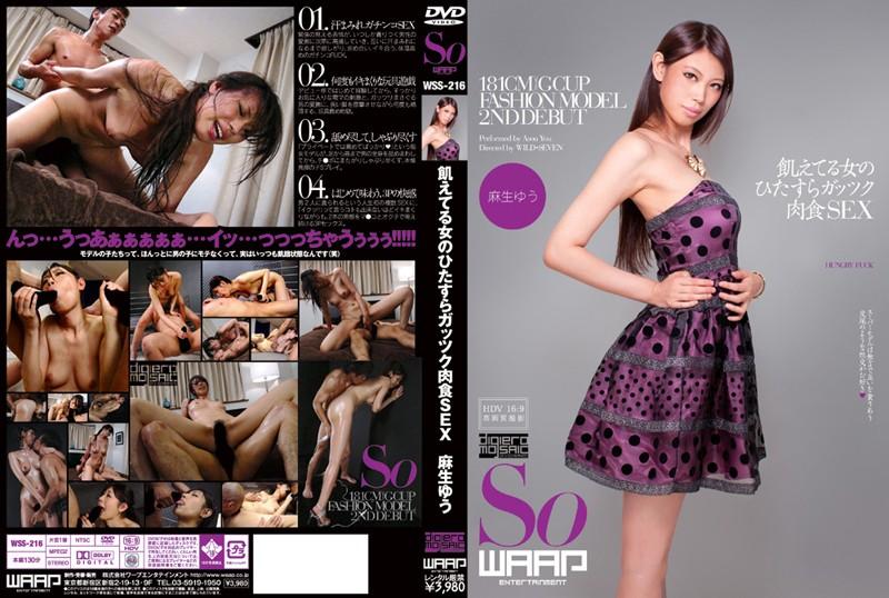 WSS-216 Starving Girl Greedily Devours SEX Yu Aso