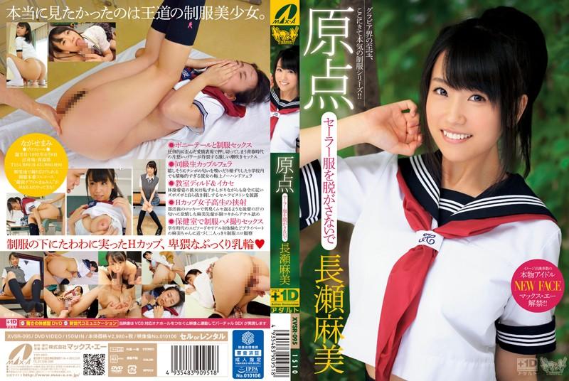 XVSR-095 Back To Basics Don't Take Off My Sailor Uniform Mami Nagase