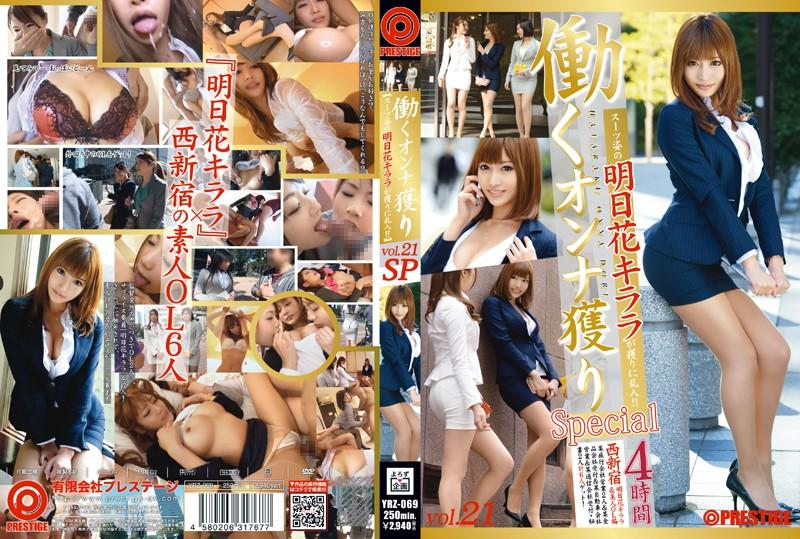 """YRZ-069 Seducing Working Women """"Violating Kirara Asuka in Her Suit"""" Vol 21 Special"""
